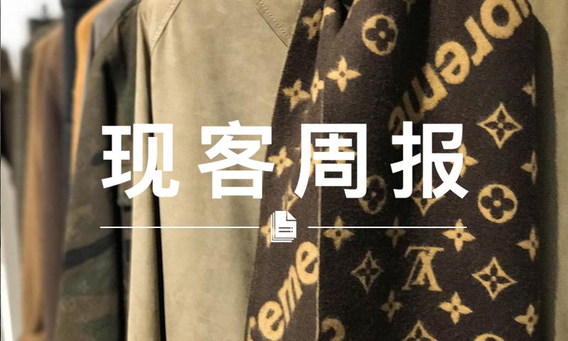 现客周报五月 VOL.2 | Supreme x LV 的期间店,被曝将提前展开