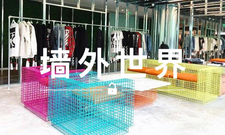 墙外世界 VOL.243 | OFF-WHITE 上海店开业,Virgil 本人也到场了