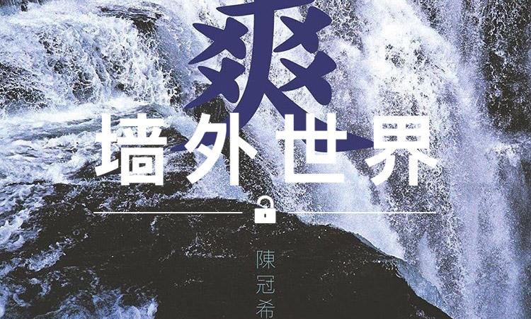 墙外世界 VOL.237 | 陈冠希的新歌叫做《爽》?