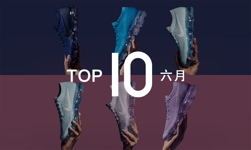 NOWRE 严选六月必入好鞋 Top 10