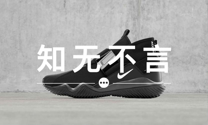 知无不言 VOL.68 | NikeLab ACG.07.KMTR 如何实现快速开合?