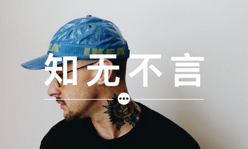 知无不言 VOL.67 | IKEA 要变成时尚界的新宠儿了?