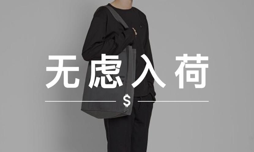 无虑入荷 VOL. 72 | 两三百块的 Tote Bag ,最适合夏日了