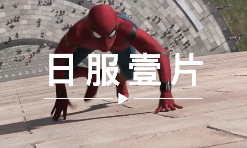 日服一片 VOL.70 | 蜘蛛侠携手钢铁侠