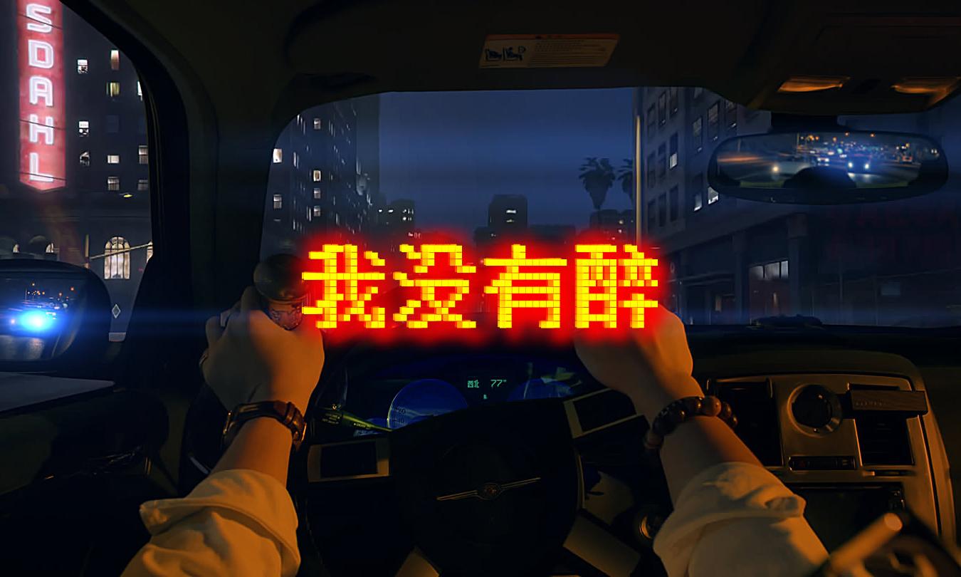 ROARINGWILD 发布《我没有醉》音乐 MV