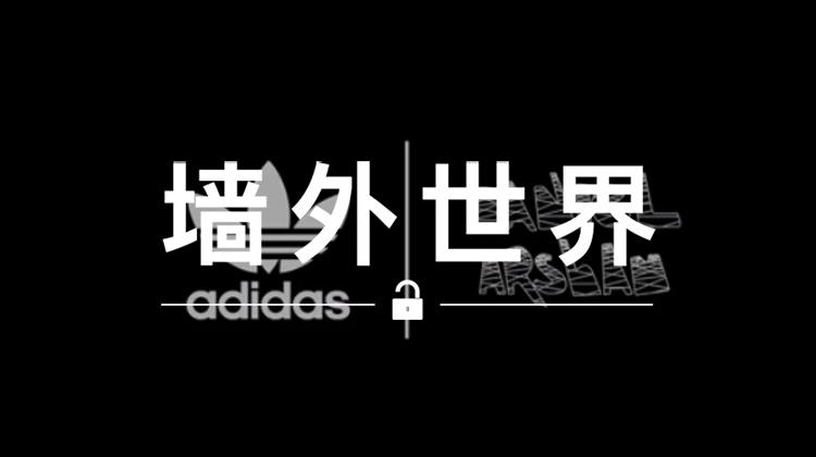 墙外世界 VOL.278 | adidas 要拍摄一部微电影?