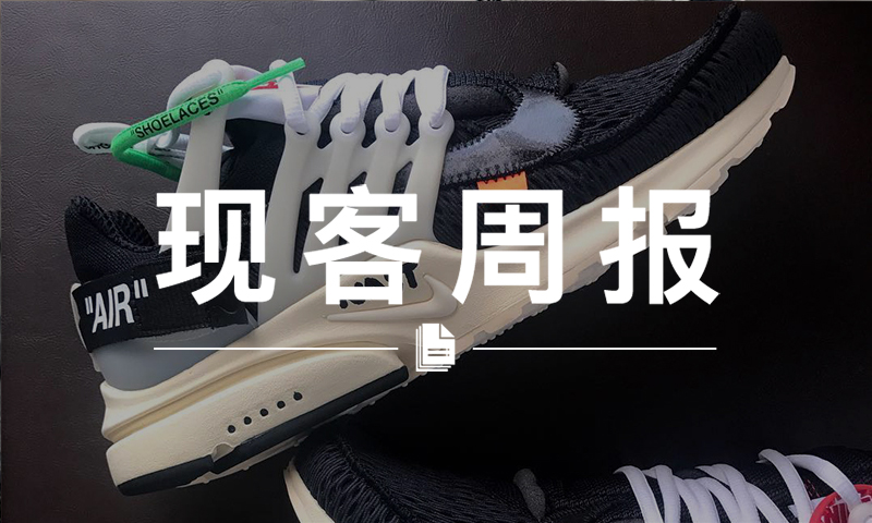 现客周报七月 VOL.4 | OFF-WHITE x Nike 又曝合作新款