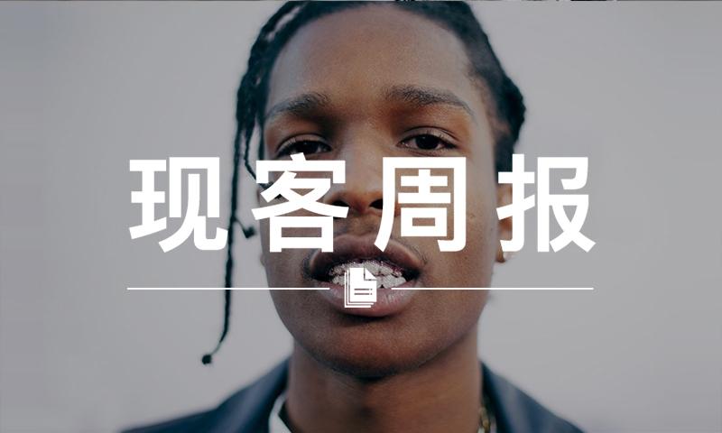现客周报七月 VOL.2 | UA 支线 Lifestyle 找 A$AP Rocky 做代言了?