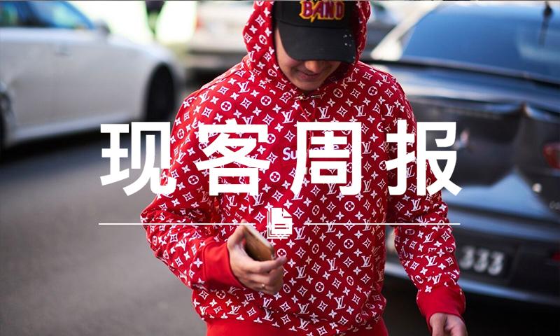现客周报七月 VOL.1 | Supreme x LV 帽衫都有人敢开 17 万人民币了