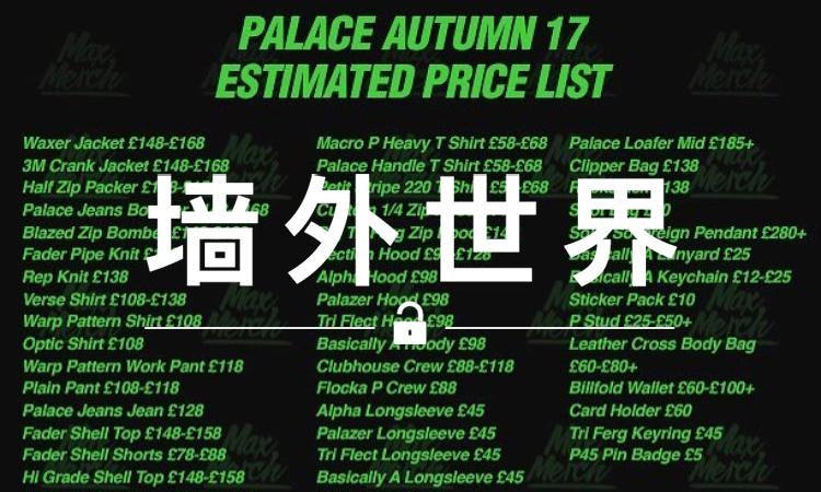 墙外世界 VOL.299 | PALACE 所有新品的价格都在这了
