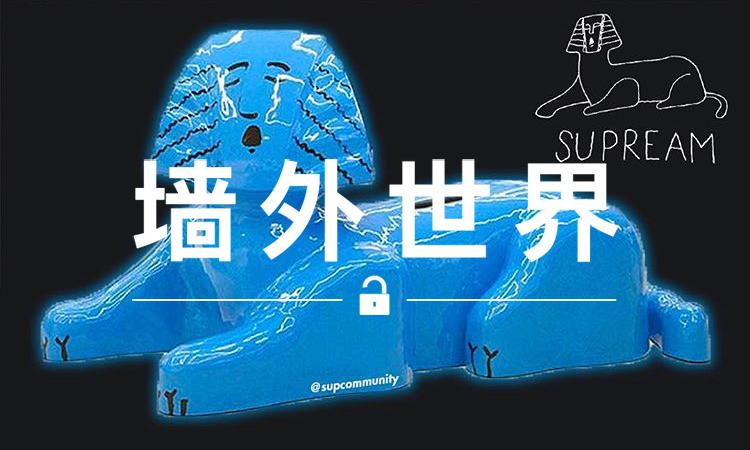 墙外世界 VOL.300 | Supreme 新配件曝光:狮身人面像存钱罐