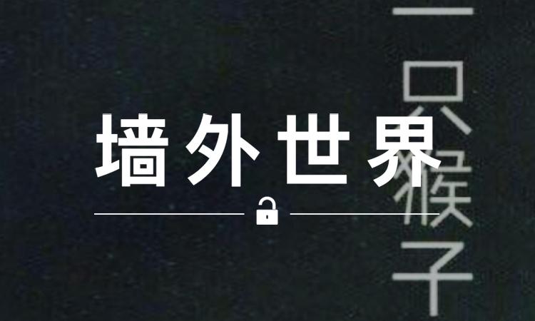 墙外世界 VOL.306 | 陈冠希的新专辑叫做《一只猴子》?