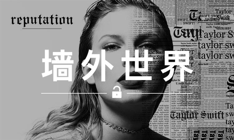 墙外世界 VOL.311 | Taylor Swift 的新歌,是在 Diss 侃爷?