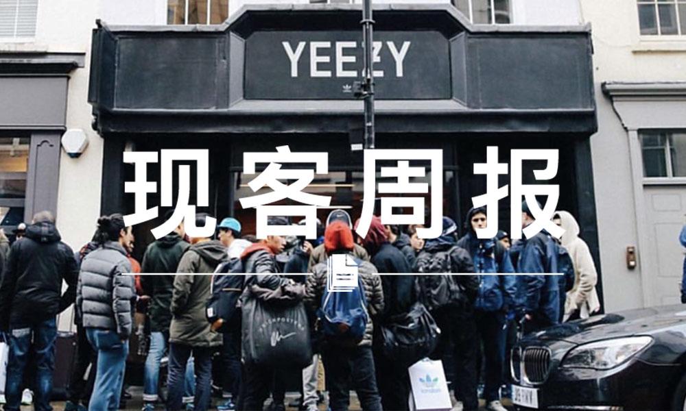现客周报八月 VOL.4 | 这次,真的 YEEZY Store 来了