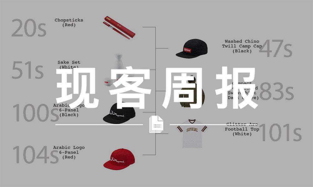 现客周报九月 VOL.1 | Supreme 的筷子比 Nas Tee 卖得还快