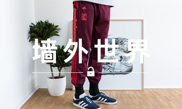 墙外世界 VOL.331 | YEEZY CALABASAS 运动裤终于要发售了