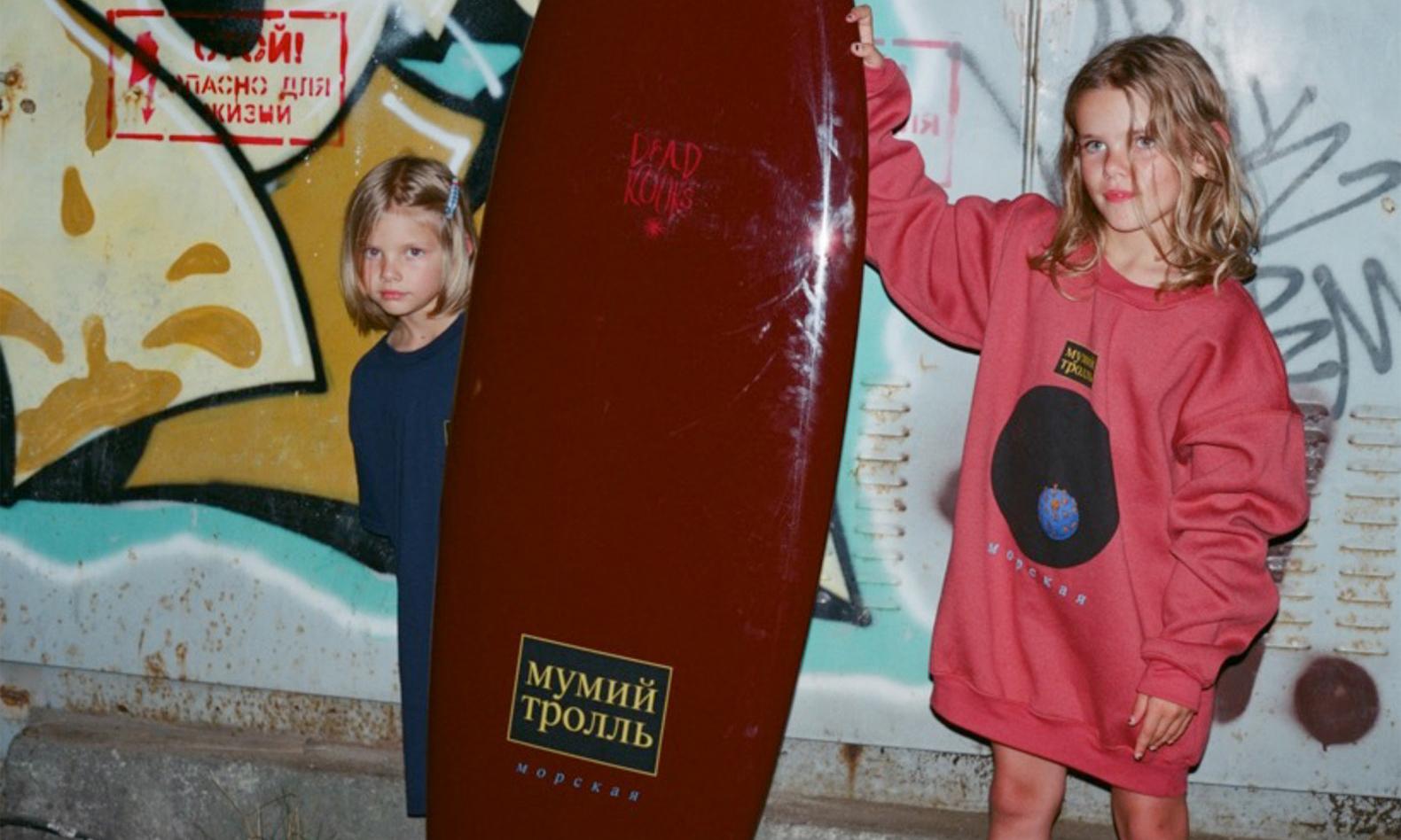 Gosha Rubchinskiy 与俄罗斯乐队 Mumiy Troll 推出胶囊系列合集