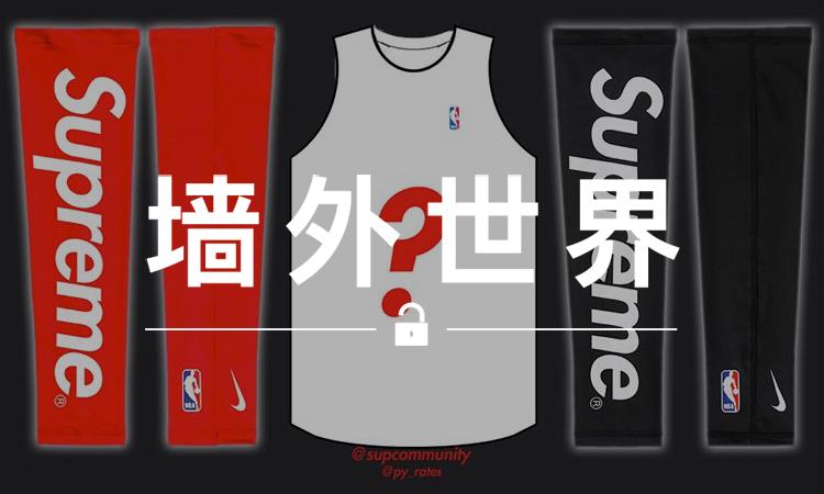 墙外世界 VOL.339 | Supreme 还将推出三款 NBA 联名球衣?