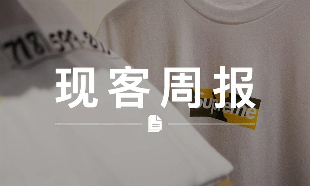 现客周报十月 VOL.2 | 布鲁克林限定 Box Logo 能换个 iPhone X