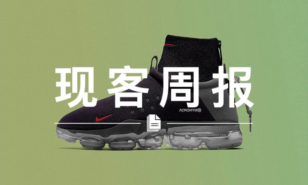 现客周报十月 VOL.4 | ACRONYM® 也玩起了 VaporMax 鞋底