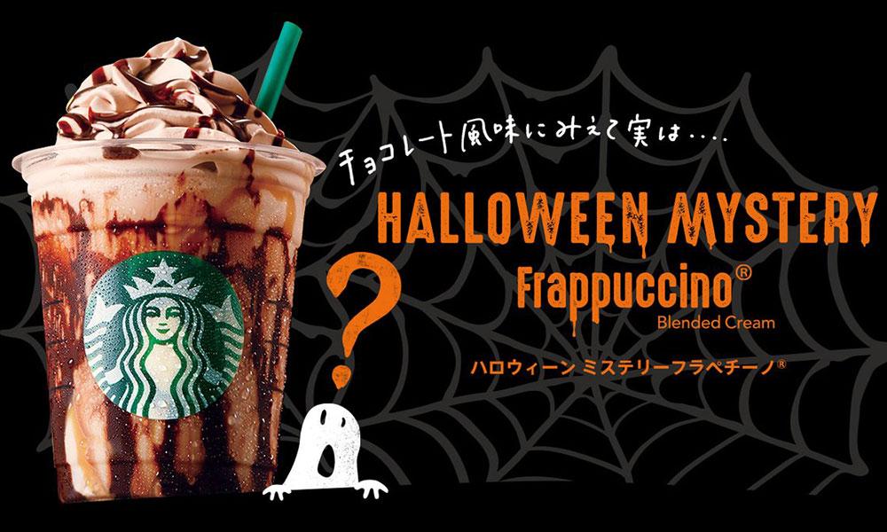 STARBUCKS 即将推出万圣节限定款 Frappuccino