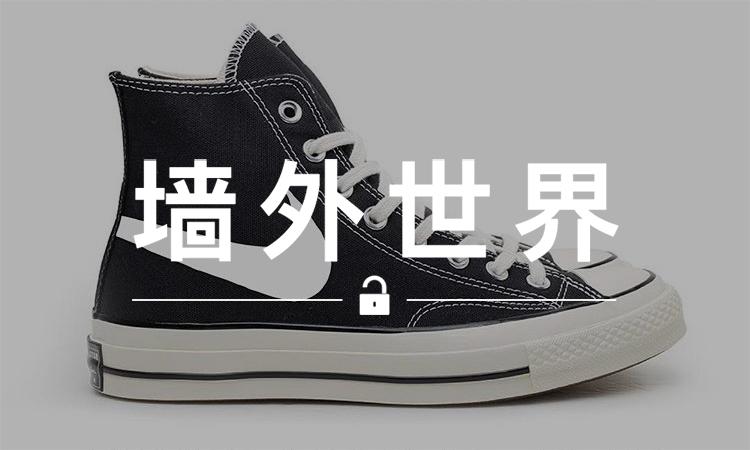 墙外世界 VOL.343 | Nike x Converse 联名,真的要发售了