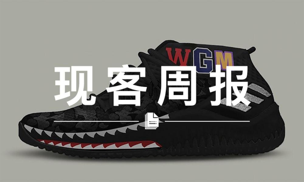 现客周报十一月 VOL.3 | adidas 又要和 BAPE® 合作了