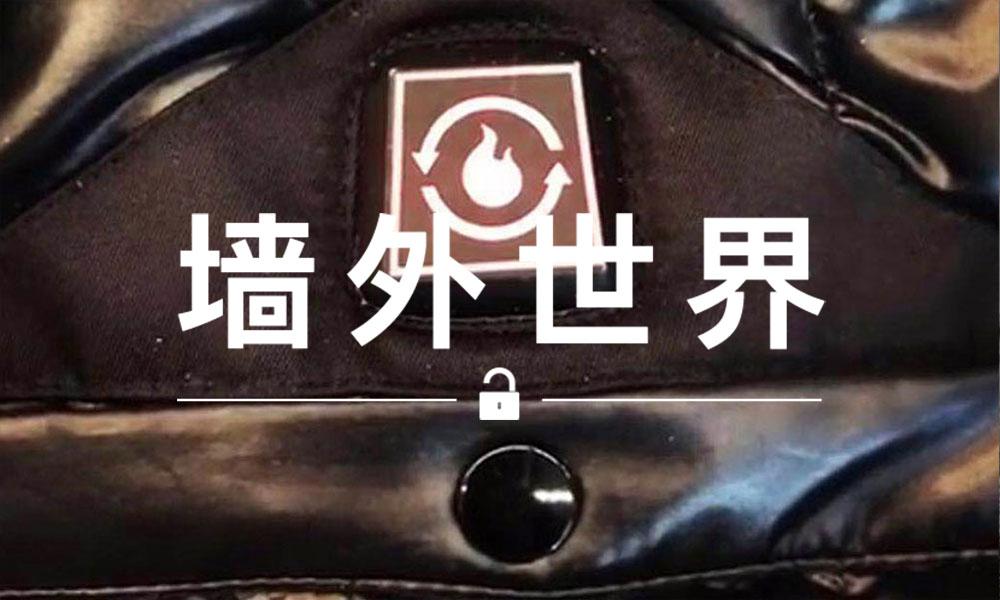 墙外世界 VOL.381 | NBHD 新衣,按一个键就能自动发热