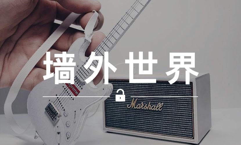 墙外世界 VOL.374 | 买不起 Supreme 联名电吉他,他动手做了个迷你版