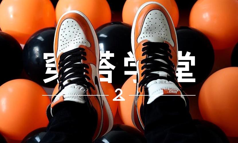 穿搭学堂 VOL.105 | Air Jordan 在今年能重新崛起吗?