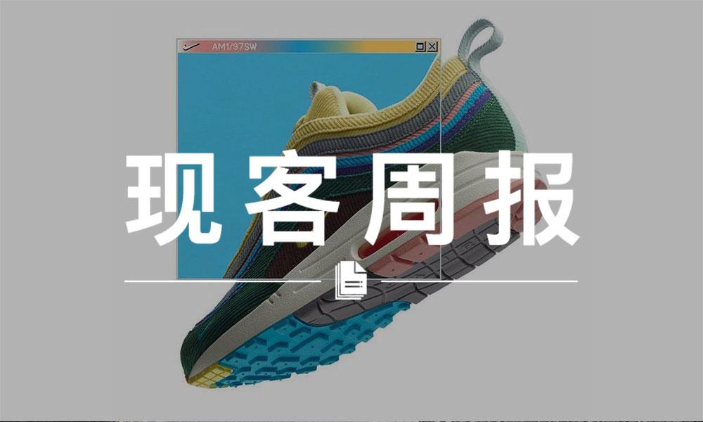 现客周报一月 VOL.3 | 这双炒价 1300+ 美元的联名鞋,还会出儿童版本