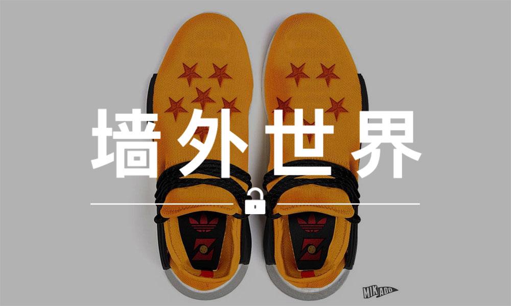墙外世界 VOL.386 | 《龙珠》和 adidas Originals 的联名鞋已经有人做出来了