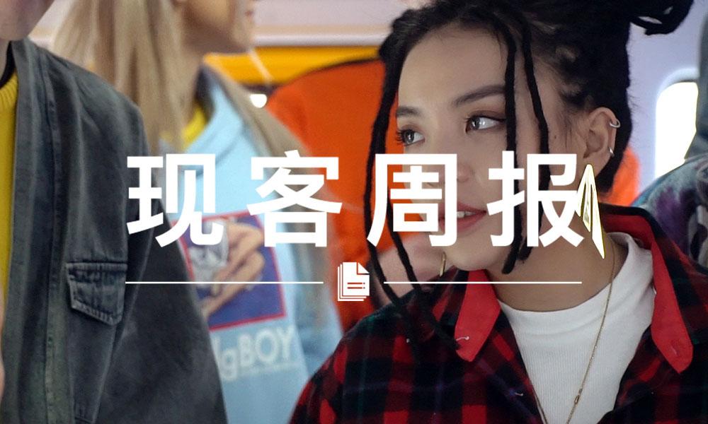 现客周报一月 VOL.1 | VAVA 带来了新 MV《Happy Everyday》