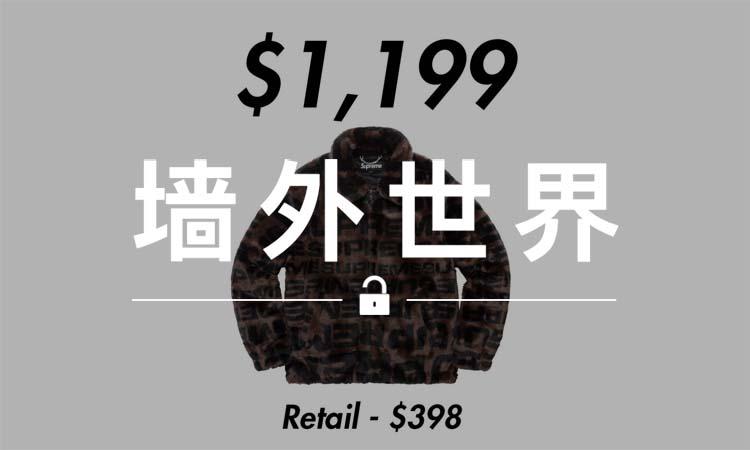 墙外世界 VOL.407 | 来看看 Supreme 新品的国外炒价情况