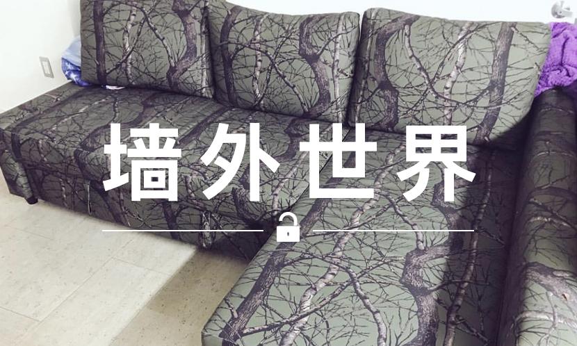墙外世界 VOL.411   来看看 A$AP Bari 的 1 of 1 Supreme 沙发