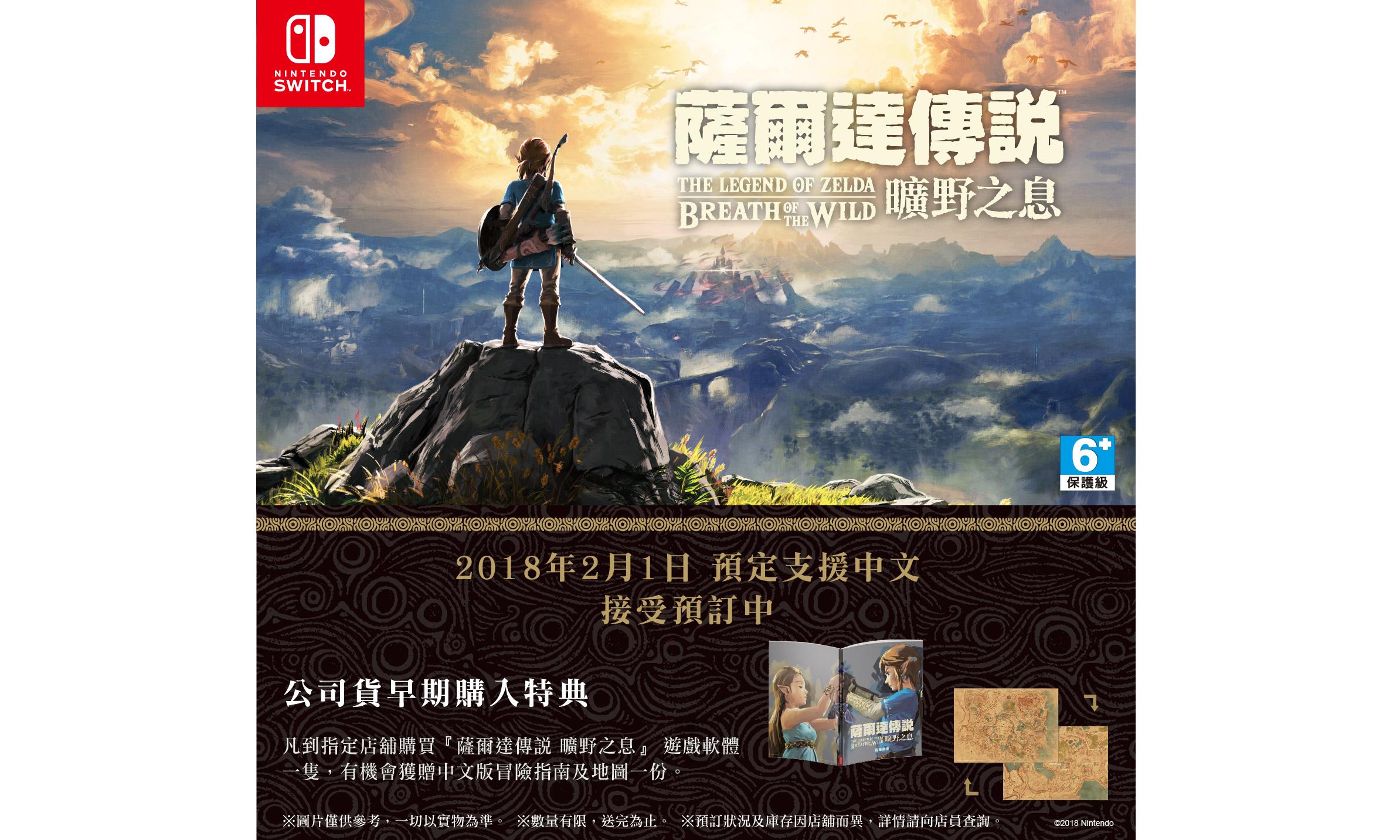 《塞尔达传说:荒野之息》中文版推出,日版玩家可通过升级获得