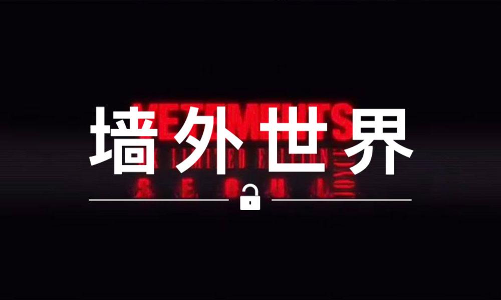 墙外世界 VOL.422 | VETEMENTS 香港限定要在首尔再卖一次?