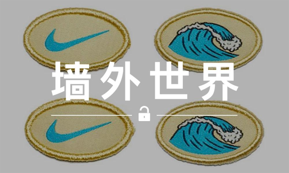 墙外世界 VOL.424 | Air Max 1/97 北京 DSM 发售细则即将公布