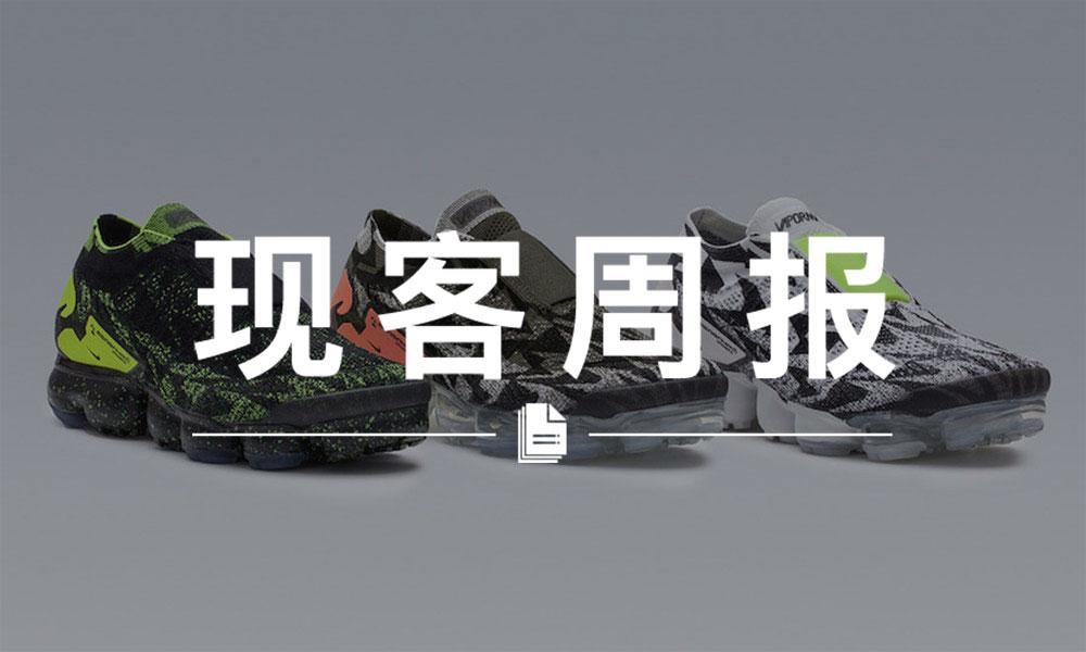 现客周报三月 VOL.4 | 别急,ACRONYM® x Nike 还会陆续有来