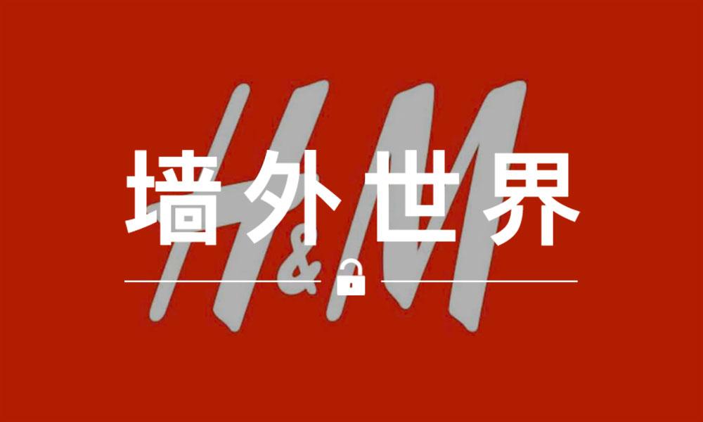 墙外世界 VOL.428 | H&M 引起众怒后第一季度少赚了 62%