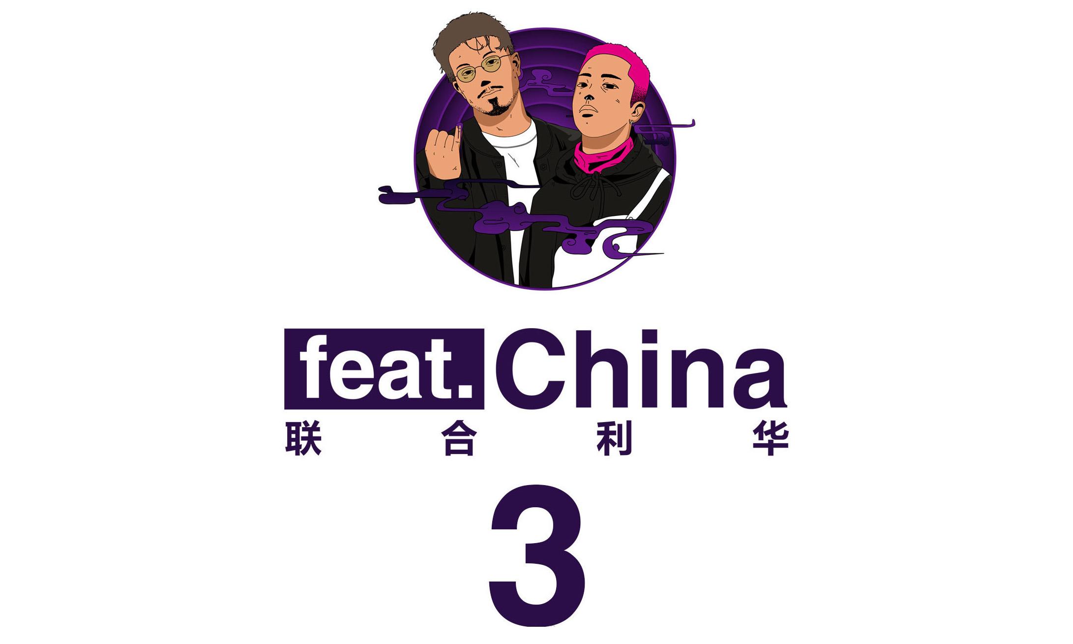 出人头地《Feat.China 联合利华》纪录片第三集《drip》MV 发布