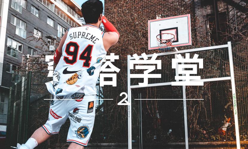 穿搭学堂 VOL.112 | Supreme x Nike NBA 穿起来效果如何?