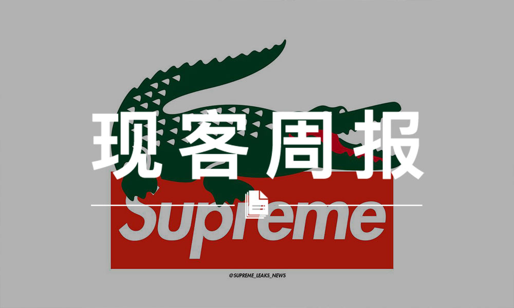 现客周报四月 VOL.2 | Supreme x Lacoste 可能会在下周与我们见面