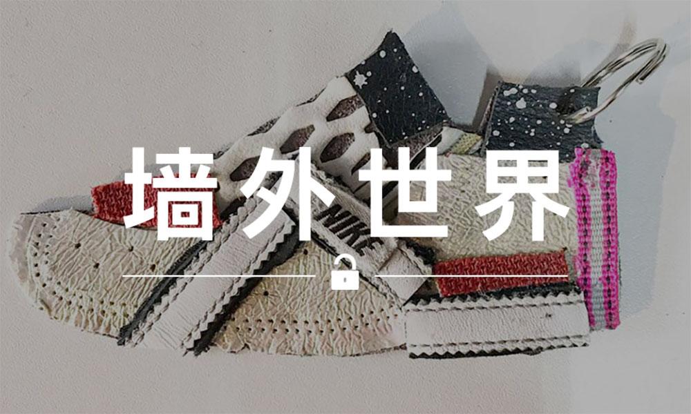 墙外世界 VOL.449 | 不穿的鞋还能重新做成钥匙扣