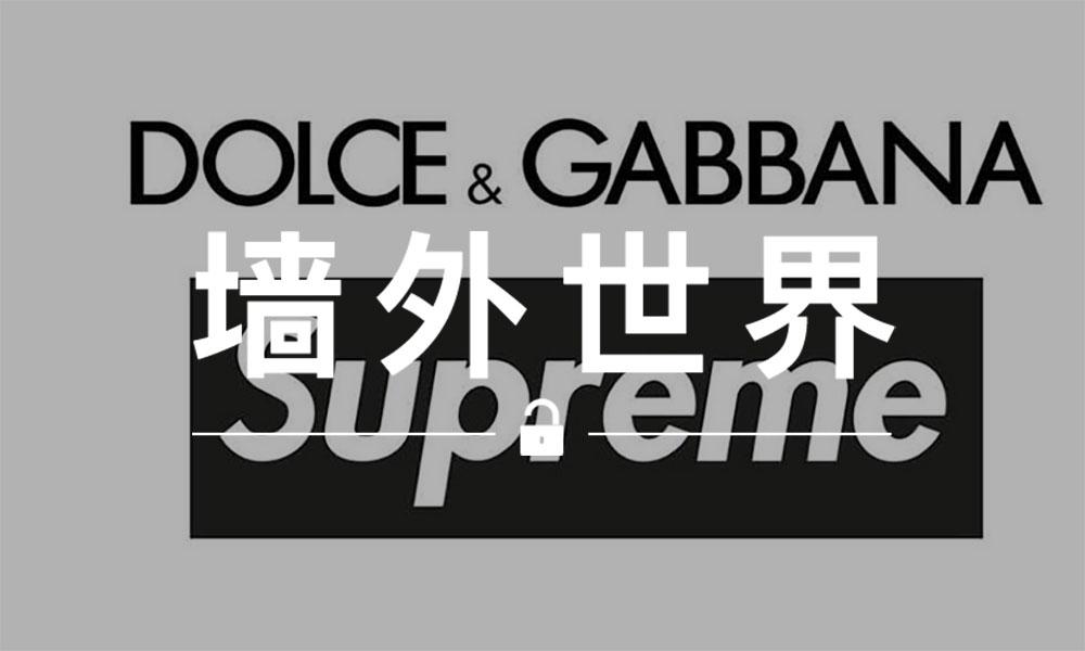墙外世界 VOL.433 | DOLCE & GABBANA 与 Supreme 联名真的不远了吗?
