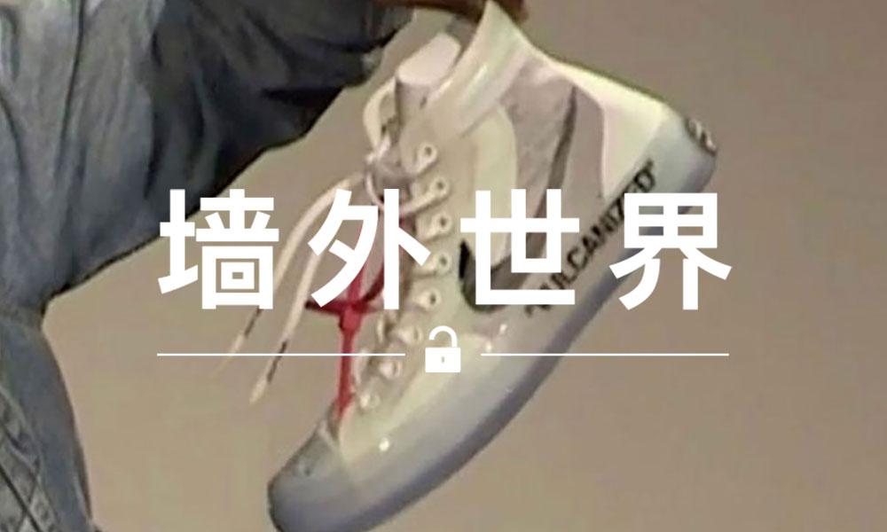 墙外世界 VOL.438 | Virgil Abloh 差点促成了Nike 和 CONVERSE 的联名