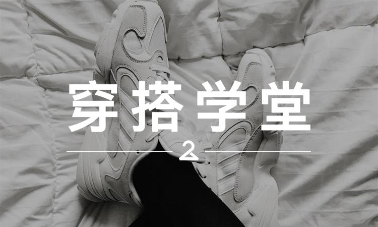 穿搭学堂 VOL.117 | 全民 Dad Shoes ,就靠这双 adidas 了