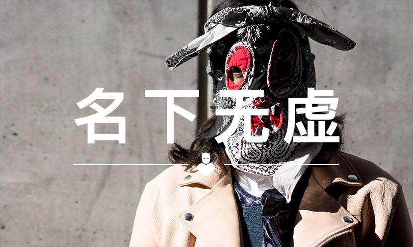名下无虚 VOL.95 | 他做出了冠希和吴赫都喜爱有加的面具