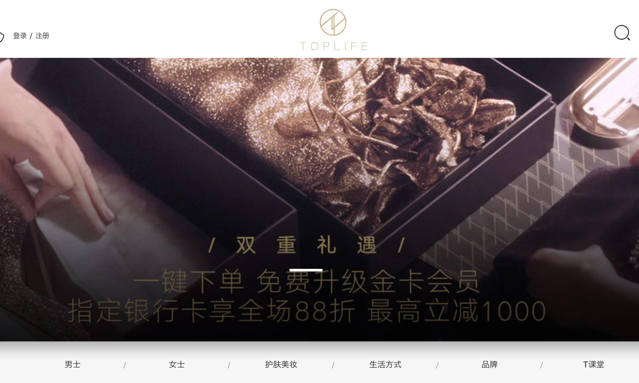 京东要通过 TOPLIFE 打造奢侈时尚生态链