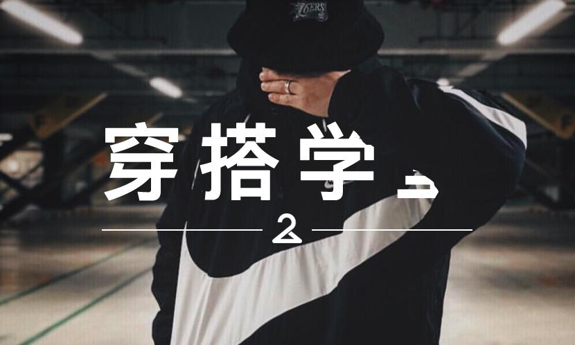 这件 Nike 平民爆款外套,在亚洲地区一度卖断了